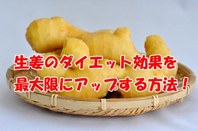 ginger-heating-diet