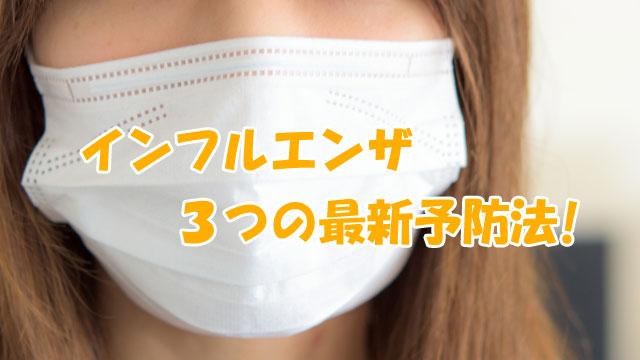 influenza-preventive-food