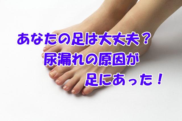petanko-foot