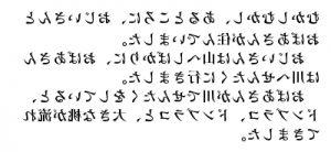 gyakumoji