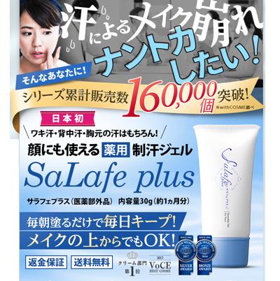 salafeplus01