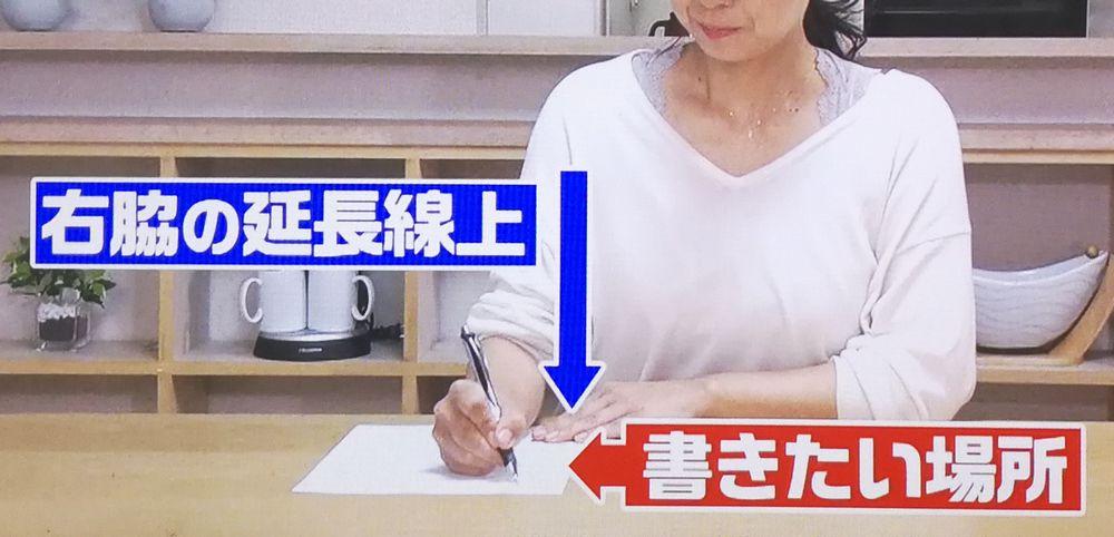 字をまっすぐに書く方法